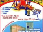 Новое изображение  спортивные и игровые комплексы, малые архитектурные формы 38342642 в Ижевске