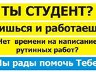 Скачать изображение  Помощь студентам 39325892 в Ижевске