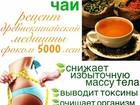Увидеть foto  Чай антилипидный «Тяньши» для похудения 39674656 в Ижевске