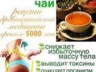 Увидеть foto  Чай антилипидный для похудения «Тяньши» 39722194 в Ижевске