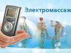 Увидеть фото Медицинские приборы Электромассажный прибор TIENS-LIFE «Тяньши» (модель IDOC-01) 39743888 в Ижевске