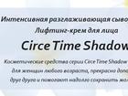 Скачать бесплатно foto Косметика Интенсивная разглаживающая сыворотка Circe Time Shadow 39923724 в Ижевске