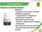 Скачать бесплатно фото Биологически активные добавки (БАДы) Капсулы с Селеном «Тяньши» - антиоксидант 40057898 в Ижевске