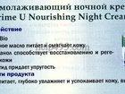Свежее foto  Питательный ночной крем Prime U 40102449 в Ижевске