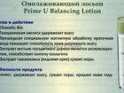 Увидеть изображение Косметика Лосьон для лица Prime U (120 мл) 40102639 в Ижевске