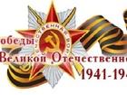 Увидеть фото  «Никто не забыт, ничто не забыто!», Можга, 25, 04, 2020 73315257 в Ижевске