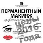 Перманентный макияж в Ижевске