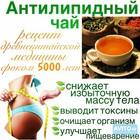 Чай антилипидный «Тяньши» для похудения