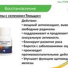 Капсулы с Селеном «Тяньши» - антиоксидант