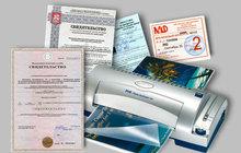 Ламинирование плакатов, документов и фотографий