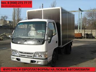 Скачать foto Автосервис, ремонт Удлинение рамы, борт, фургон 31120071 в Ижевске