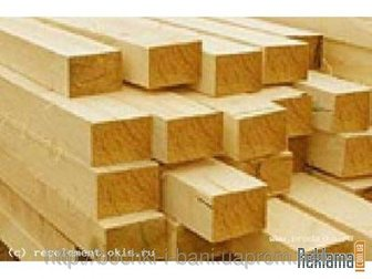 Увидеть изображение Строительные материалы Брус 150*150*6000, 200*200*6000 32916709 в Ижевске