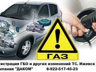 Просмотреть фотографию  Как зарегистрировать гбо в гаи? Ижевск 38833635 в Ижевске
