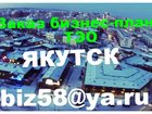 Фотография в Продажа и Покупка бизнеса Готовые бизнес-планы Заказать бизнес-план в Якутске +7 (9О3) 323-04-41 в Якутске 0