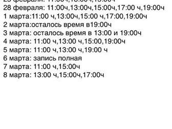 Свежее изображение Косметические услуги шеллак 500 р 32370631 в Якутске