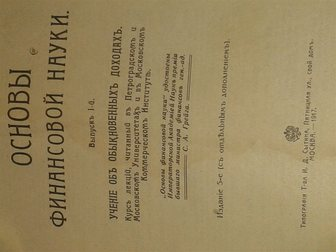 Просмотреть фотографию Книги Продаю старые книги по финансам 32813543 в Якутске