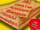 Фото в   Крупнaя база пилoмaтeриaлoв OOO Успeх предлагает в Ялта 540
