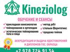Свежее изображение  УЧЕБНЫЙ ЦЕНТР «KINEZIOLOG» В СЕВАСТОПОЛЕ 81276868 в Севастополь