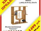 Фото в Мебель и интерьер Производство мебели на заказ Навесная полка «Самсон» является хитом продаж в Ярославле 1499