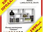 Увидеть изображение Мебель для гостиной ХИТ ПРОДАЖ, Полка Грация 33016111 в Ярославле