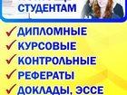 Увидеть изображение  Курсовые, дипломные, рефераты и пр, по гуманитарным предметам, английский 33326539 в Ярославле