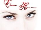 Фотография в Красота и здоровье Салоны красоты Профессиональный Визажист-Стилист. Мастер в Ярославле 4000