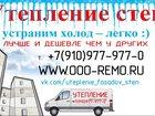 Новое фото Другие строительные услуги УТЕПЛЕНИЕ СТЕН: утепление фасадов домов и стен квартир, 34776012 в Ярославле