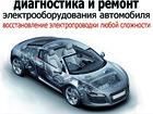 Свежее фотографию  Автоэлектрик в Ярославле 35874843 в Ярославле