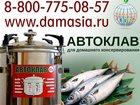 Свежее foto Другая техника Автоклав стерилизатор 36589090 в Ярославле