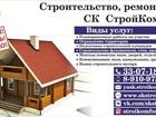 Уникальное фото Строительство домов Строительство, ремонт индивидуальных жилых строений 39714225 в Ярославле