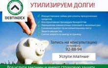 мы поможем ликвидировать ваши долги