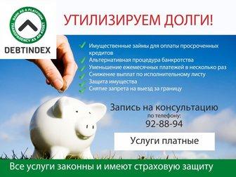 Уникальное фотографию  мы поможем ликвидировать ваши долги 33083452 в Ярославле