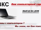 Скачать бесплатно foto Ремонт компьютеров, ноутбуков, планшетов Скорая компьютерная помощь, Выезд на дом 35329656 в Яровом