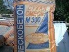 Новое изображение  Смесь сухая ПЕСКОБЕТОН М-150/М200/М300 35875907 в Электрогорске
