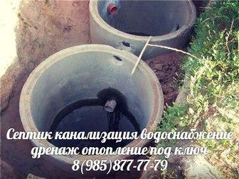 Скачать фотографию Другие строительные услуги Монтаж канализационных систем 30793560 в Электрогорске