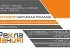 Скачать бесплатно foto  Полиграфия, Наружняя реклама, Дешево, Качество 37912391 в Электростали