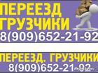 Смотреть изображение Транспорт, грузоперевозки ГРУЗЧИКИ, ПЕРЕЕЗД, ДЕМОНТАЖ 38057597 в Электростали