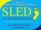 Просмотреть фото Иностранные языки Курсы иностранных языков SLED 67708929 в Электростали
