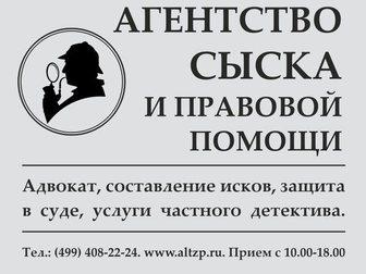 Увидеть изображение Поиск людей Розыск должников 32496421 в Электростали