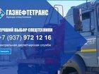 Скачать бесплатно фотографию Разное Аренду спецтехники в Энгельсе в короткие сроки и по доступным ценам предлагает компания Газнефтетранс, 32855646 в Энгельсе