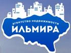 Изображение в Недвижимость Агентства недвижимости Агентство недвижимости Ильмира осуществит в Энгельсе 0