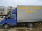 Скачать фото Транспорт, грузоперевозки Высокая Газель-аккуратные грузчики т, 901513 34885319 в Энгельсе