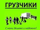 Изображение в   -услуги грузчиков  -переезд от простого квартирного в Энгельсе 200