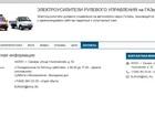 Новое foto Автозапчасти Электроусилитель руля на ГАЗ-3302 67661603 в Энгельсе