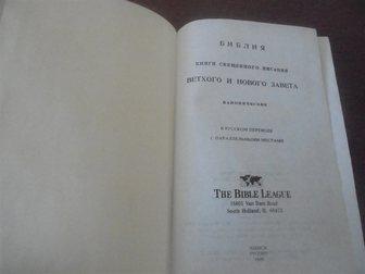 Свежее фотографию  продам библию, 32413753 в Энгельсе