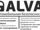 Свежее foto Автосервис, ремонт ALVA центр автомобильной безопасности 32979212 в Йошкар-Оле