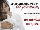 Фотография в   Работа на дому для женщин  Предложение актуально в Йошкар-Оле 30000