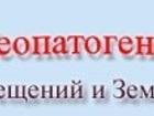 Увидеть фотографию  Замеры электромагнитных излучений в квартире 35287342 в Йошкар-Оле