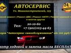 Скачать foto Автосервис, ремонт Круглосуточный автосервис в Йошкар-Оле 35292798 в Йошкар-Оле