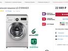 Новое фотографию  Продаю стиральную машину LG в отличном состоянии 35859679 в Йошкар-Оле
